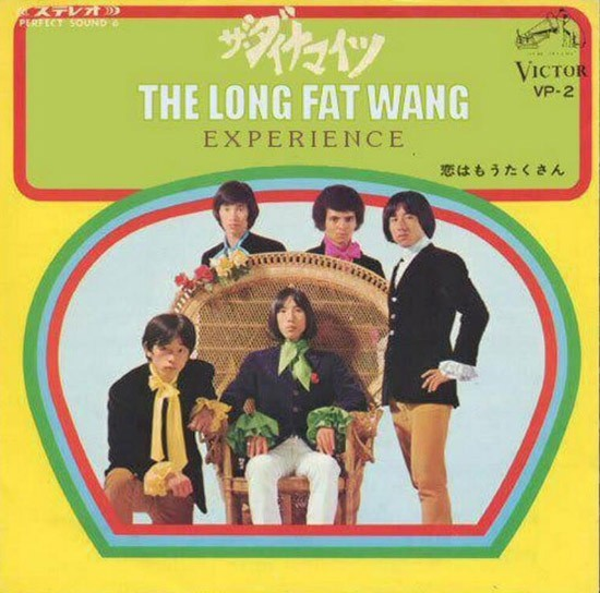 The Long Fat Wang Experience - The Long Fat Wang Experience